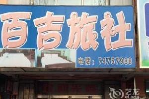 西丰百吉旅社