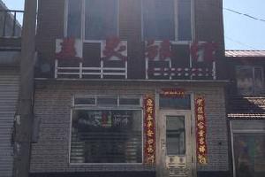 抚顺南杂木美灵旅馆