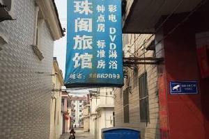 泰州荣珠阁旅馆