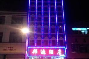 曲靖邦迪酒店