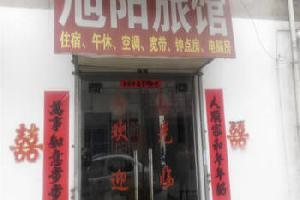 六安旭阳旅馆