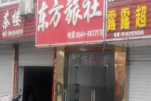 六安东方旅社