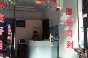 文成县安乐旅馆