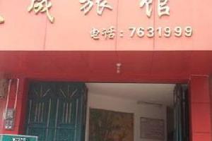柳城县凤成旅馆(柳州)