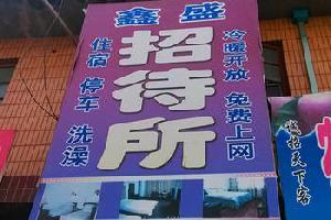 万荣鑫盛招待所