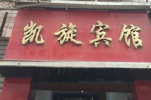 遂宁市凯旋宾馆
