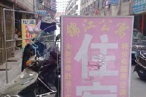 汕头潮南区锦江公寓住宿