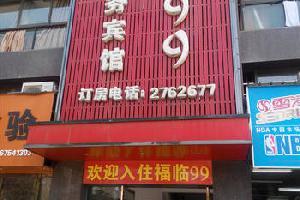 宜丰福临99商务宾馆