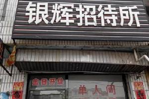 康平银辉招待所