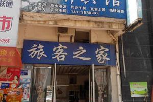 宜春宜丰县站前宾馆