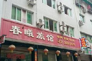 绵阳春曦旅馆
