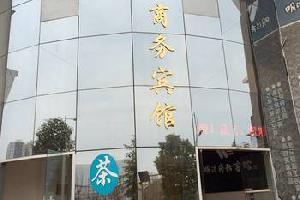 蓬溪明洪商务宾馆