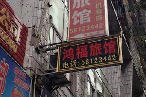 重庆鸿福旅馆