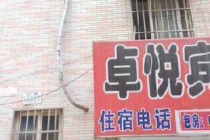 西安卓悦宾馆(三桥)