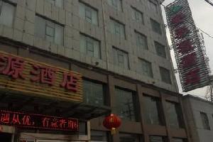 兴县安泰源大酒店