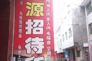 咸阳鑫源招待所(双泉村四组)