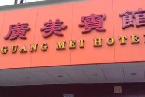 汕头潮南区广美宾馆