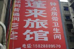 遂宁市蓬莱旅馆