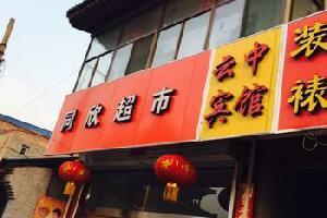 代县云中宾馆