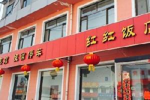 代县红红宾馆