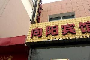 靖宇县向阳宾馆