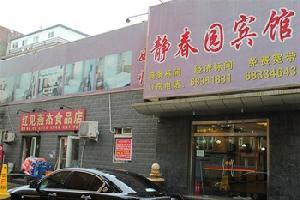 北京静春园宾馆