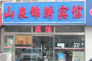 北京山泉锦绣宾馆