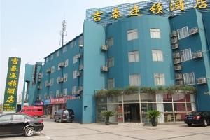吉泰连锁酒店(上海中环百联店)