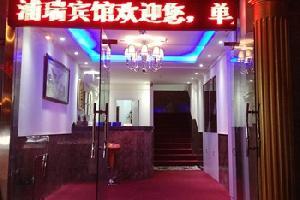 上海浦瑞宾馆