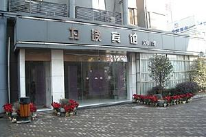 汉庭酒店(上海虹梅南路店)
