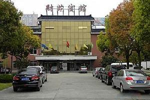 上海财苑宾馆
