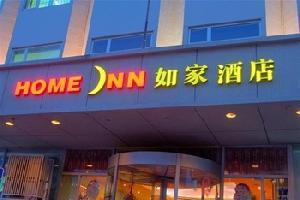 如家快捷酒店(天津南京路滨江道店)