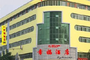 石家庄5299幸福酒店|石家庄快捷酒店