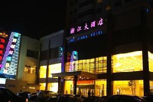 石家庄浙江大酒店