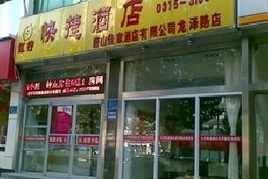 红柠快捷酒店(唐山龙泽路店)