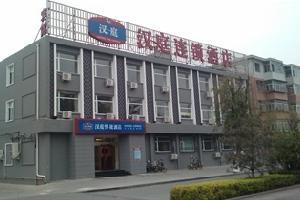 汉庭酒店(廊坊金光道店)