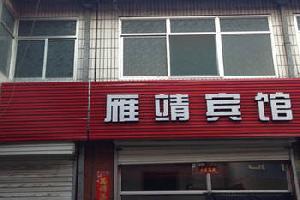 代县雁靖宾馆