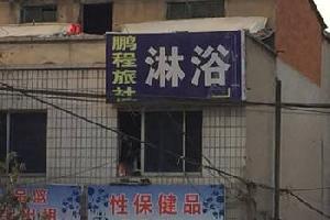 襄阳鹏程旅社