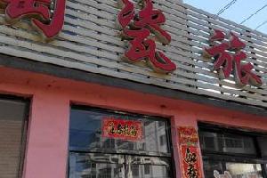抚顺南杂木陶瓷旅社