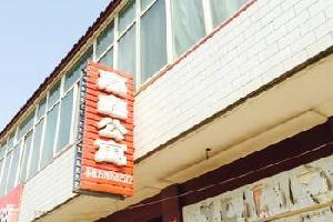 代县嘉鑫公寓