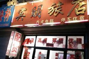 林西县宾朋旅店