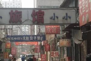 沧州小小旅馆
