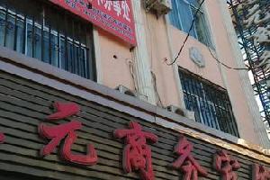 神木惠元商务宾馆