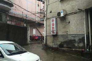 湘潭华姿旅社