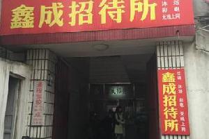 湘潭鑫成招待所
