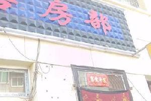 榆林佳乐宾馆