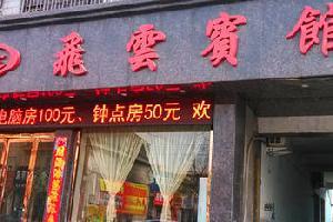 万荣飞云宾馆