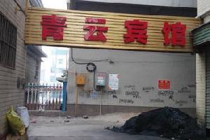 河津青云宾馆
