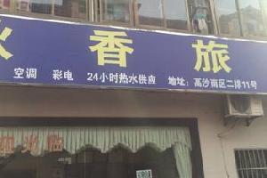 杭州高沙秋香旅馆