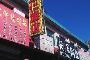 和顺惠仁旅店